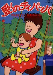 愛しのチィパッパ(18) 漫画