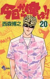 今日から俺は!!(20) 漫画