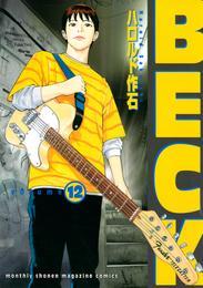 BECK(12) 漫画