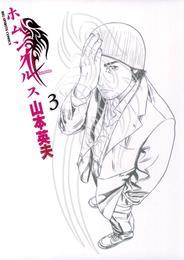 ホムンクルス(3) 漫画