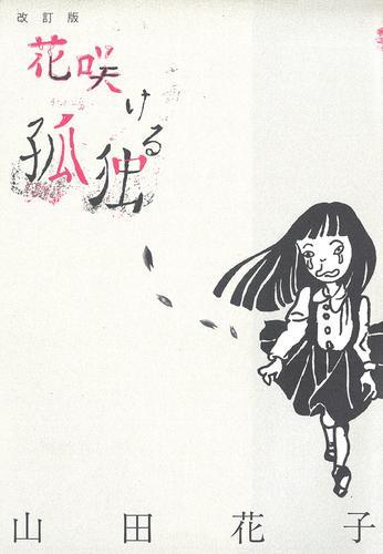 花咲ける孤独 漫画