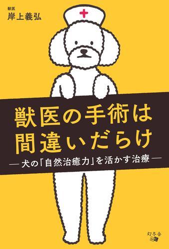 獣医の手術は間違いだらけ―犬の「自然治癒力」を活かす治療― 漫画