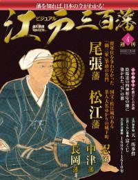週刊ビジュアル『江戸三百藩』4号 漫画