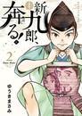 新九郎、奔る!(2) 漫画