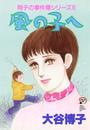 翔子の事件簿シリーズ!! 11 風の子へ 漫画