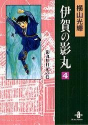 伊賀の影丸 [文庫版] (1-11巻 全巻) 漫画