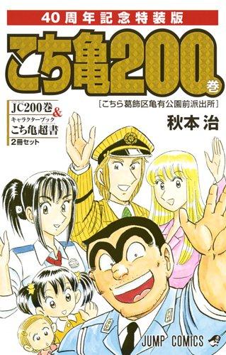 こちら葛飾区亀有公園前派出所(200)40周年記念特装版 漫画