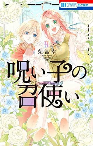 呪い子の召使い (1-4巻 最新刊) 漫画