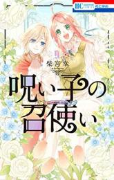 呪い子の召使い (1-4巻 最新刊)