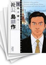 【中古】社長 島耕作 [文庫版] (1-10巻 全巻)