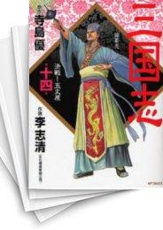 【中古】三国志 MFコミックス版 (1-14巻) 漫画