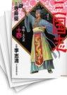 【中古】三国志 MFコミックス版 (1-14巻)