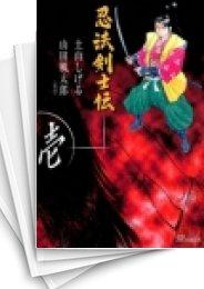 【中古】忍法剣士伝 (1-2巻) 漫画