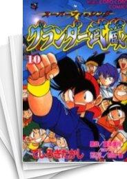 【中古】グランダー武蔵 (1-10巻 全巻) 漫画