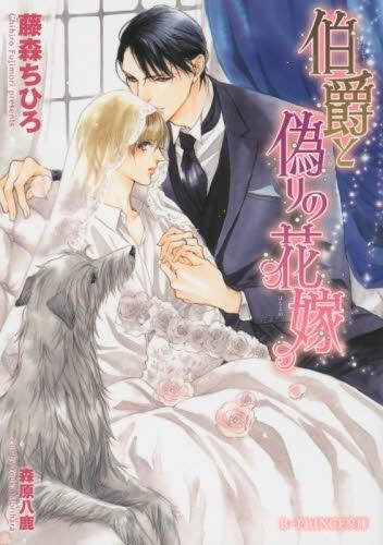 【ライトノベル】伯爵と偽りの花嫁 漫画
