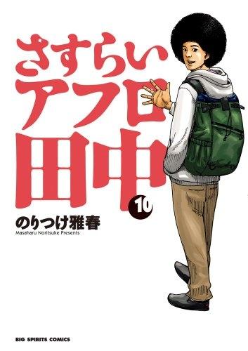 さすらいアフロ田中 (1-10巻 全巻) 漫画