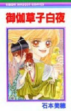 御伽草子白夜 (1巻 全巻) 漫画