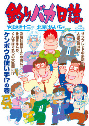 釣りバカ日誌 97 冊セット最新刊まで 漫画