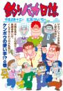 釣りバカ日誌 105 冊セット最新刊まで 漫画