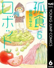 孤食ロボット 4 冊セット最新刊まで 漫画