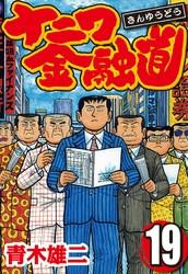 ナニワ金融道 19 冊セット全巻 漫画