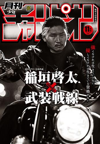 月刊少年チャンピオン 漫画