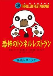 【児童書】恐怖のトンネルレストラン