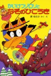 【児童書】かいけつゾロリとなぞのひこうき -かいけつゾロリシリーズ16