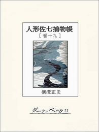 人形佐七捕物帳 巻十九 漫画