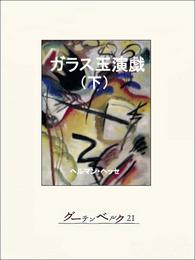 ガラス玉演戯(下) 漫画
