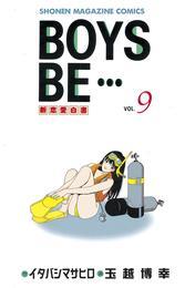 BOYS BE・・・(9) 漫画