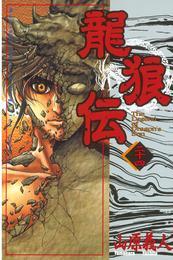 龍狼伝(24) 漫画