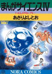 まんがサイエンス 4 漫画