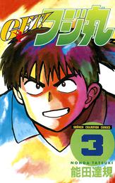 GET!フジ丸 3 漫画
