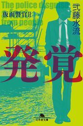発覚 仮面警官II 漫画