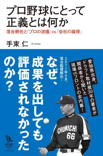 プロ野球にとって正義とは何か 落合解任と「プロの流儀」vs.「会社の論理」 漫画