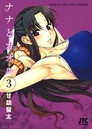 ナナとカオル 3巻 漫画