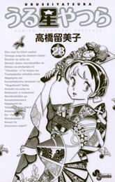 うる星やつら〔新装版〕(28) 漫画