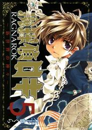 魔探偵ロキ RAGNAROK ~新世界の神々~ 5巻 漫画