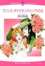 プリンス・ダイヤモンドとバラの丘 漫画