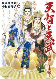 天智と天武 ―新説・日本書紀―(6) 漫画