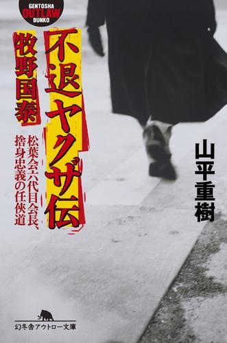 不退ヤクザ伝 牧野国泰 松葉会六代目会長、捨身忠義の任侠道 漫画