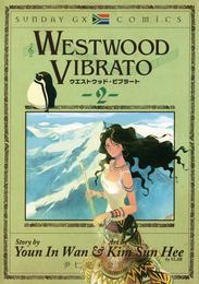 WESTWOOD VIBRATO(2) 漫画