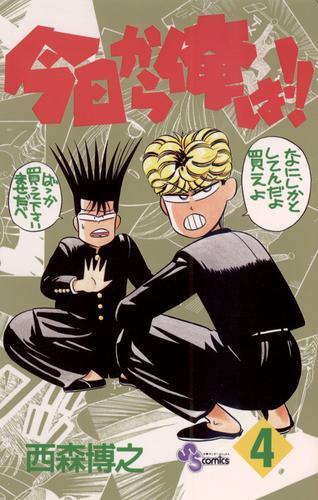 今日から俺は!! 漫画