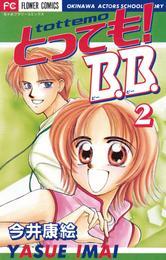 とっても!B.B.(2) 漫画