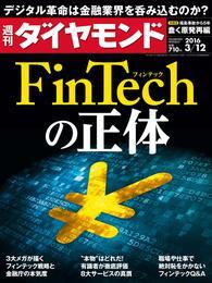 週刊ダイヤモンド 16年3月12日号 漫画