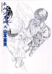 ホムンクルス(4) 漫画