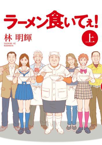 ラーメン食いてぇ!(上) 漫画