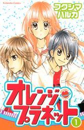 オレンジ・プラネット (1) 漫画