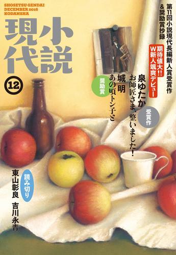 小説現代 2016年 12月号 漫画